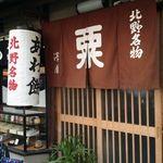 粟餅所・澤屋 - 料理写真:店の暖簾