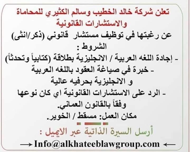 مستشار قانوني عمان مسقط Marketing Jobs Law Student Positivity