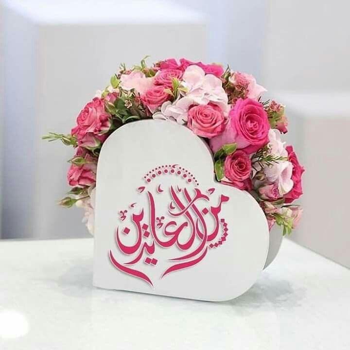 Pin By Ghada Elsayed On كلمات لها معني Eid Greetings Eid Cards Eid Mubarak Gift