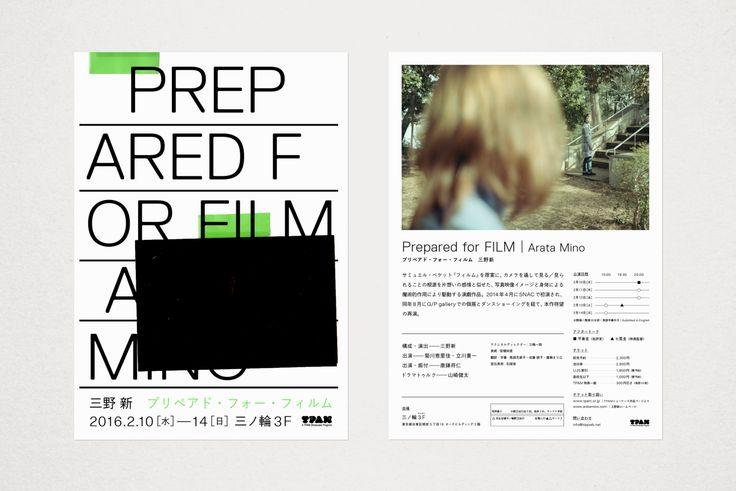 三野新『Prepared for FILM』フライヤー。サミュエル・ベケット唯一の映画『フィルム』を原案に、カメラを通して見る/見られることを扱った演劇作品。TPAM(国際舞台芸術ミーティング in 横浜2016)ショーケースに出品された。表裏に使われた2点の写真は、作・演出を行い写真家でもある三野新によるもの。特設ウェブサイト–Flyer design for Arata Mino's performance/play Prepared for FILM, from an original idea by Samuel Beckett's Film.Jan, 2016