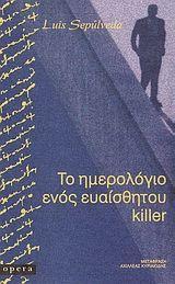 Το ημερολόγιο ενός ευαίσθητου killer