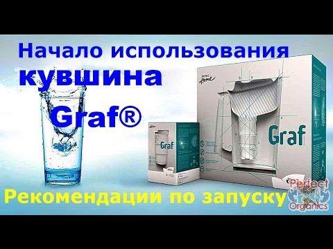 Запуск фильтр кувшина GRAF от компании Perfect Organics