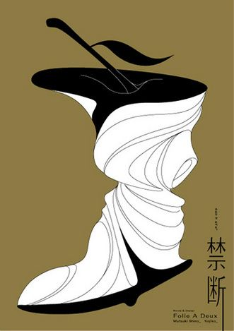 """""""Kaori Kojima´s poster"""" love this poster, thought I had no where to pin it until I thought about my b + 1 board. S"""