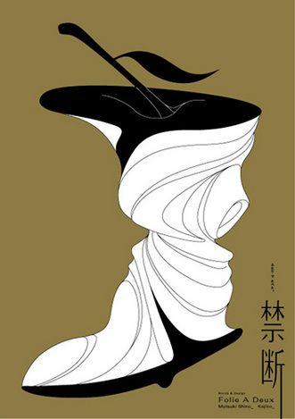 Japanese poster  - Prohibition-  by Kaori Kojima   小島歌織   folie a deux「禁断」