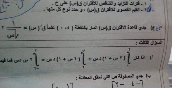 قاعدة الاشتقاق رياضيات أدبي Math Math Equations