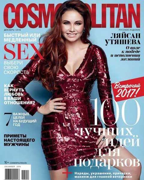 Cosmopolitan №12 декабрь 2016
