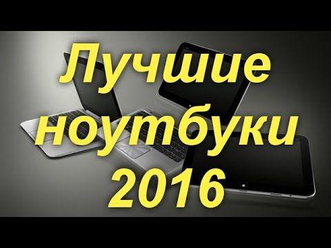О Т В Ё Р Т К А : канал домашнего мастера: Лучшие ноутбуки 2016
