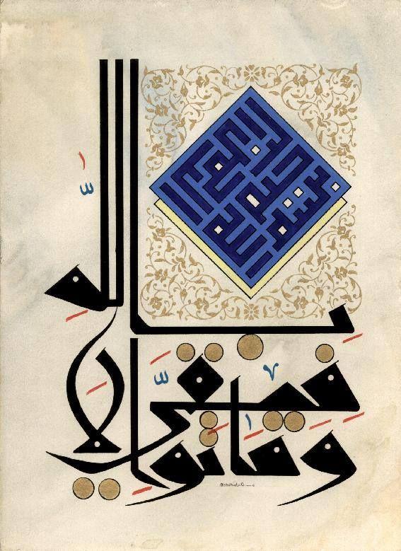 bismillahirrahmânirrahîm - VEMA TEVFÎKÎ İLLÂ BİLLAH ( بسم الله الرحمن الرحيم / وَمَا تَوْفِيقِي إِلاَّ بِاللهِ) (rahmân ve rahîm olan Allah'ın adıyla - BAŞARIM ANCAK ALLAH İLEDİR.)   hattat: ğays eş-şihâbî, kübik ve kayruvânî tarz kûfî
