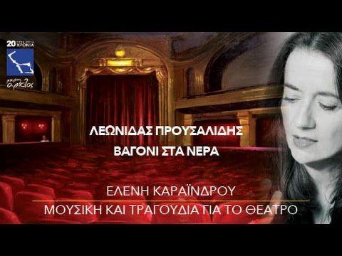 """Ελένη Καραΐνδρου Λ. Προυσαλίδη """"Βαγόνι στα νερά""""  (Official video)"""