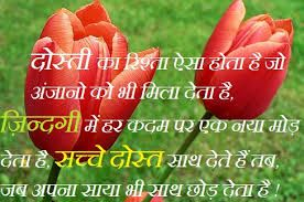 Image result for hindi shayari for friends download