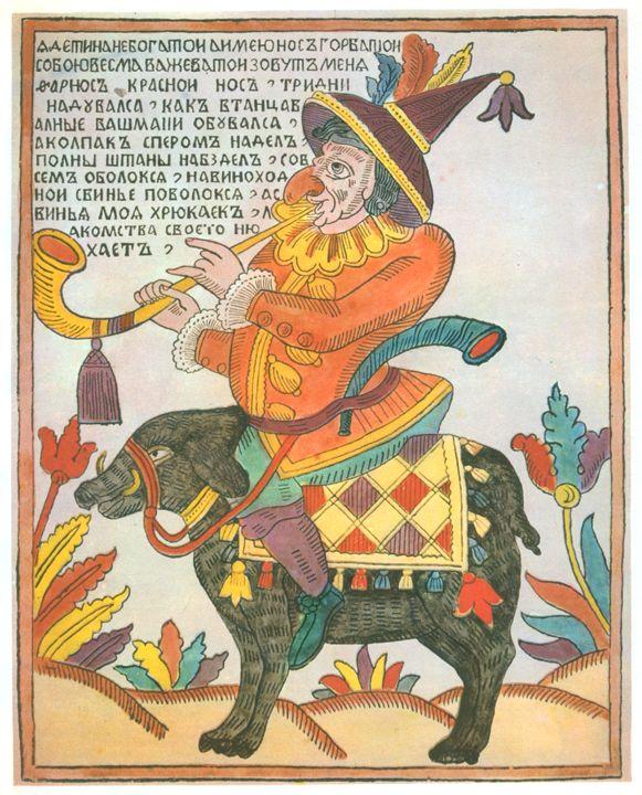 Музей рисунка - Русский лубок XVII—XIXвв.