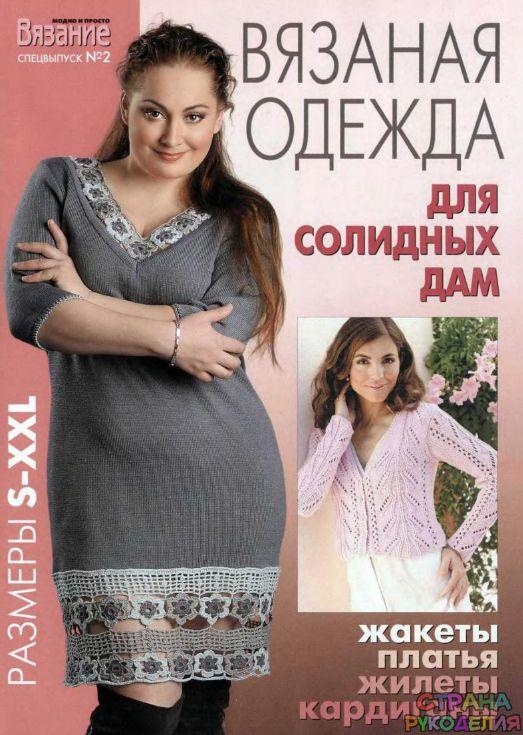 ВМП 2010-02 Вязаная одежда для солидных дам – Страна рукоделия