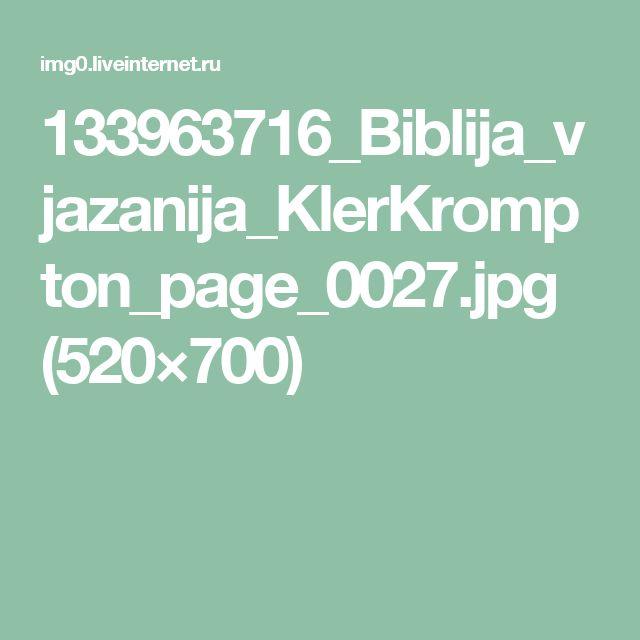 133963716_Biblija_vjazanija_KlerKrompton_page_0027.jpg (520×700)