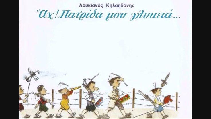 Μουσική: Παραδοσιακό Θεσσαλίας Στίχοι: Παραδοσιακό Διασκευή, Λ. Κηλαηδόνης Τραγούδι: Λ. Κηλαηδόνης και Χορωδία Δίσκος: Αχ Πατρίδα Μου Γλυκειά ~ 1992 (2πλό CD...