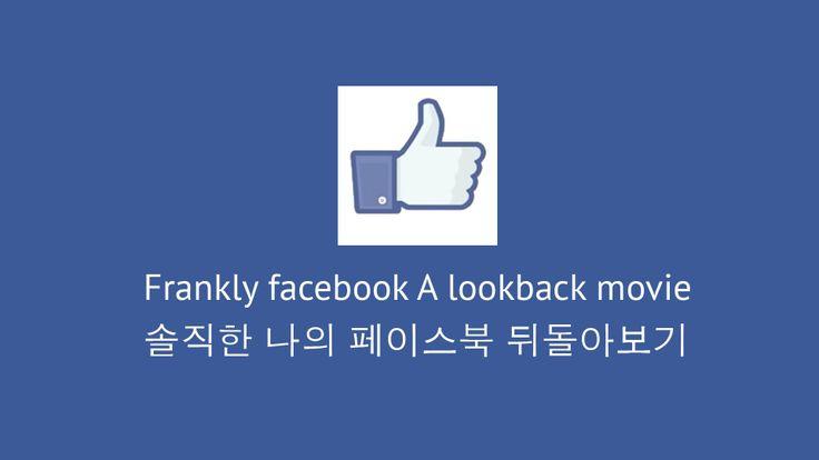 솔직한 나의 페이스북 돌아보기 Frankly facebook A lookback movie(+재생목록)