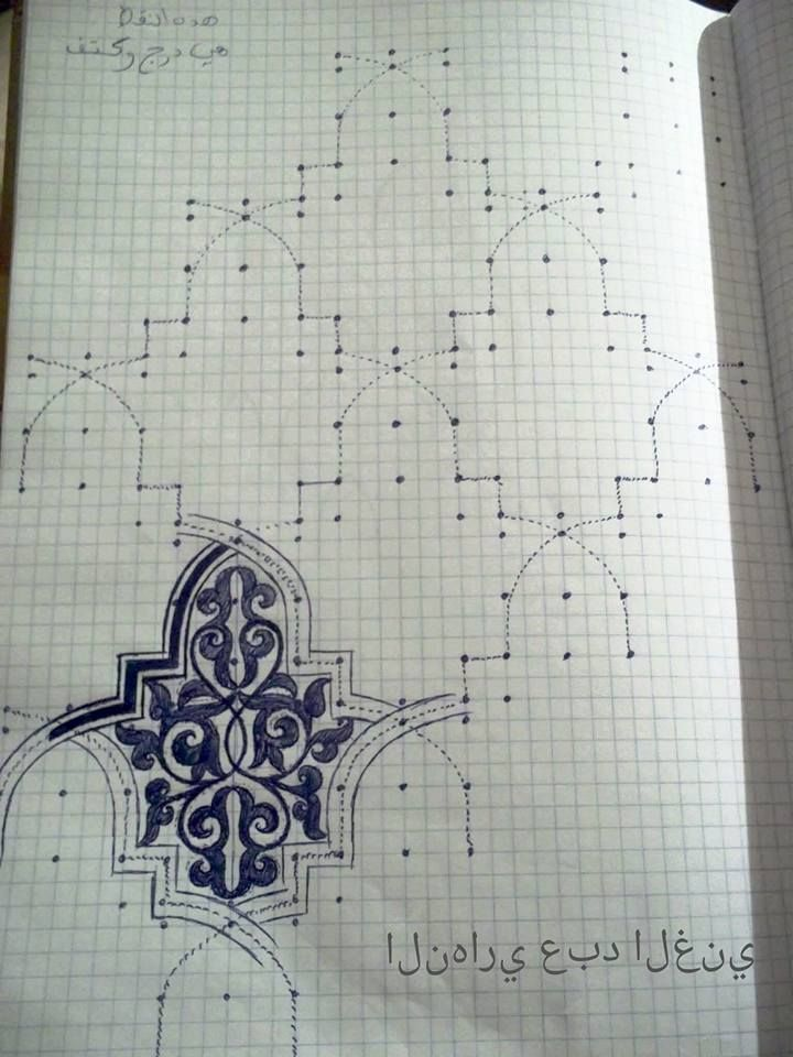 Broug Ateliers For Islamic Geometrical Design