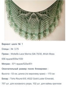 шаль танцующие бабочки схема и описание