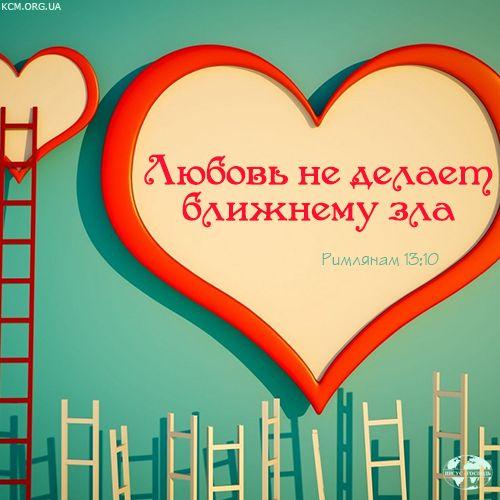 Любовь не делает ближнему зла,.. (Римлянам 13:10)