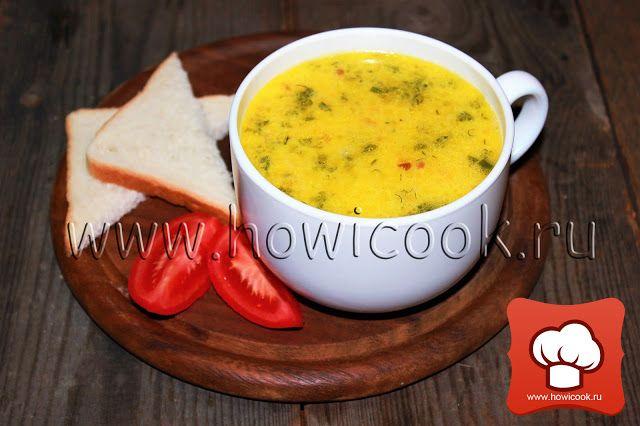 HowICook: Легкий суп с плавленым сыром