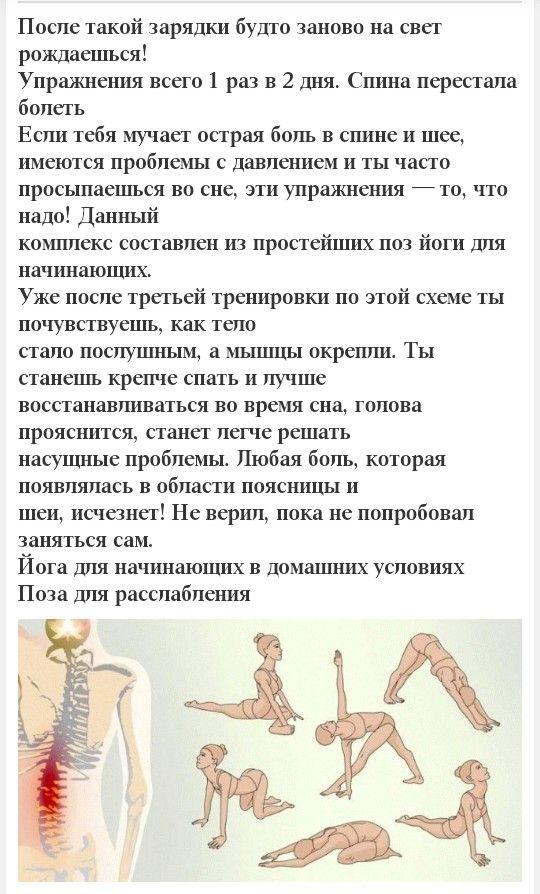 Йога для начинающих в домашних условиях. Поза для расслабления