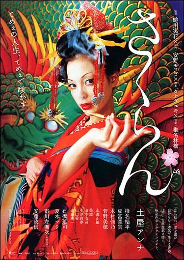 Sakuran (2007)