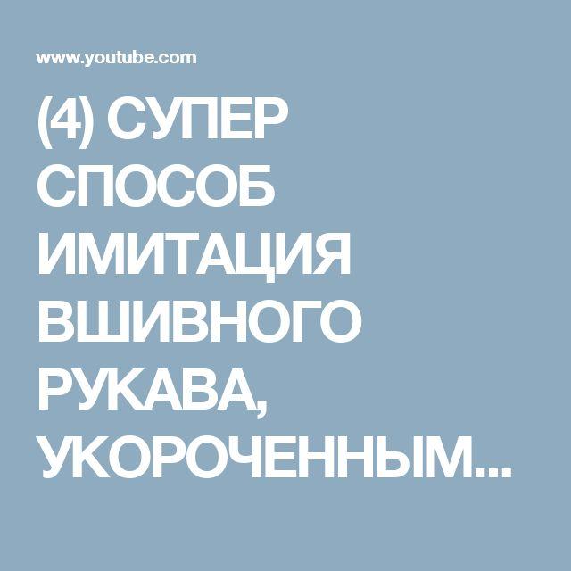 (4) СУПЕР СПОСОБ ИМИТАЦИЯ ВШИВНОГО РУКАВА, УКОРОЧЕННЫМИ РЯДАМИ, - YouTube