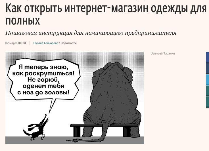 http://www.vedomosti.ru/management/articles/2017/03/02/679616-internet-magazin-odezhdi-polnih