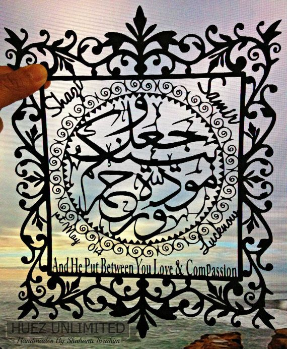 Personalized Muslim Art.Islamic Calligraphy Quran by HuezUnlimited, $45.00