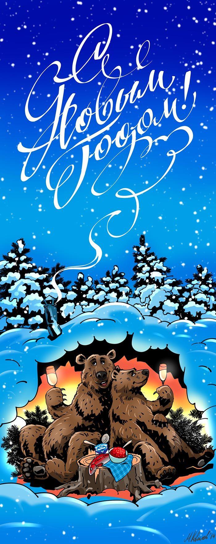#happynewyear #newyear #illustration #bears  https://www.behance.net/Mikhail_Kovalev
