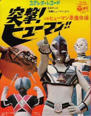 Assault! Human (突撃!ヒューマン!! Totsugeki! Hyūman!!, lit. Assault! Human!!) is a…