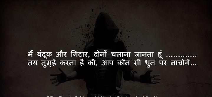 attitude status hindi 2 line - हिंदी में 2 लाइन वाले स्टेटस YOu will find bst 2 line and 1 line status here and also love shayari and funny status.