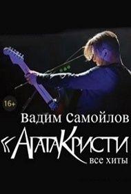 """Вадим Самойлов """"Агата Кристи - Все хиты"""""""