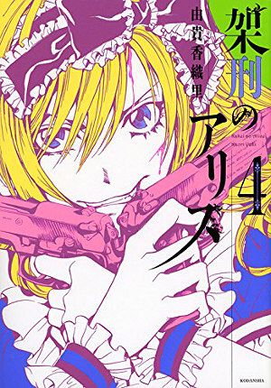Alice in Murderland Band 4.  http://www.mangaguide.de