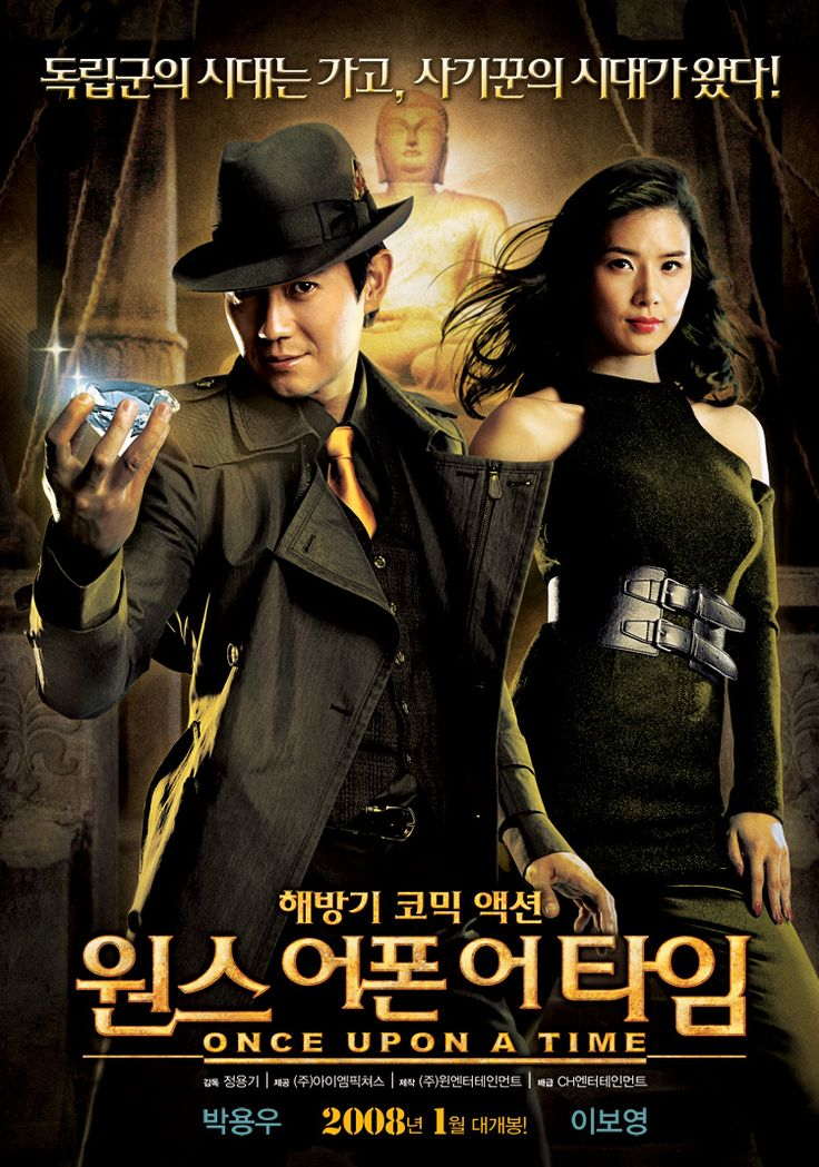 """""""Once upon a Time"""" In 1940s Korea a con artist & jazz"""