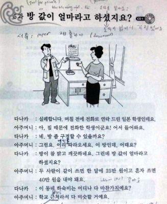 KL3 U05 Did you say how much the room fee was?  (이)라고 하다, 어디나, 마찬가지(이)다 grammar - Korean Listening   Study Korean Online 4 FREE