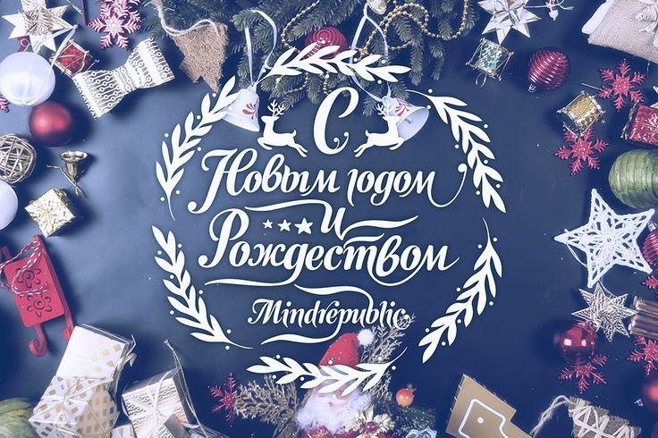 #Новогодний #леттеринг Надпись С Новым Годом и Рождеством