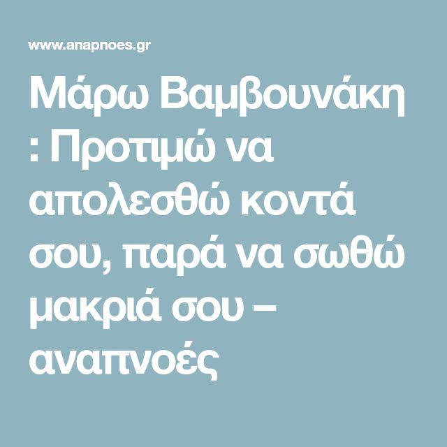 Μάρω Βαμβουνάκη : Προτιμώ να απολεσθώ κοντά σου, παρά να σωθώ μακριά σου – αναπνοές