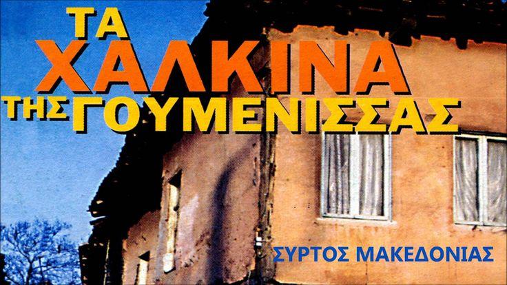 ΣΥΡΤΟΣ ΜΑΚΕΔΟΝΙΑΣ - ΤΑ ΧΑΛΚΙΝΑ ΤΗΣ ΓΟΥΜΕΝΙΣΣΑΣ