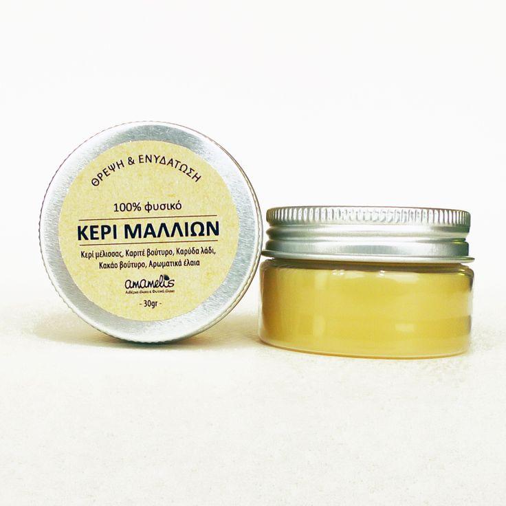 Κερί για σούπερ ενυδάτωση των μαλλιών! 100% φυσικά προϊόντα