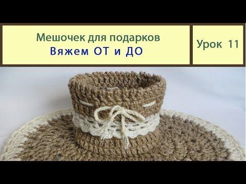 Вяжем из джутовой нити. Что такое джутовая нить. Crochet - YouTube