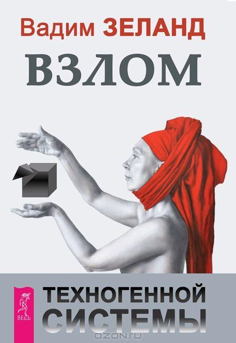 Вадим Зеланд - Взлом Техногенной Системы