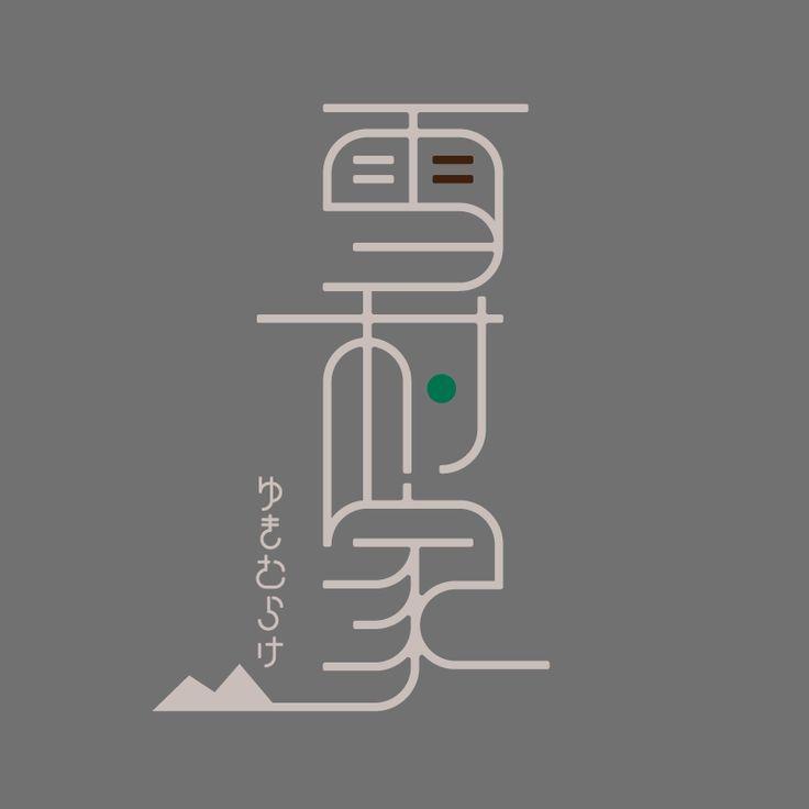 """""""雪村家"""" Wednesday: オオタキスケ 2014.10.22"""