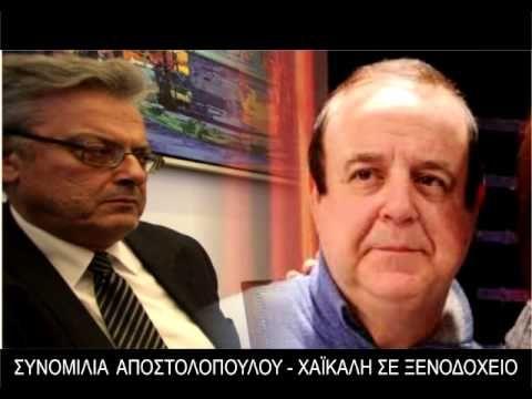 xaikalis-apostolopoulos