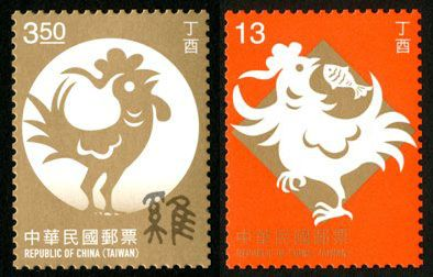 Year of the Rooster Stamps – Taiwan