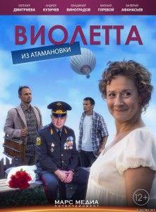 Виолетта из Атамановки (2015)   Смотреть русские сериалы онлайн