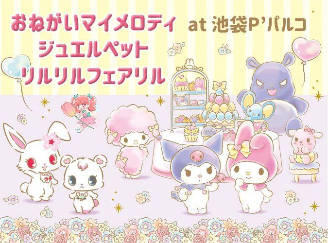 サンリオのニュース イベント 池袋p Parcoで おねがいマイメロディ の期間限定ショップが開催 7 7 火 をご覧ください Sanrio Anime Twitter