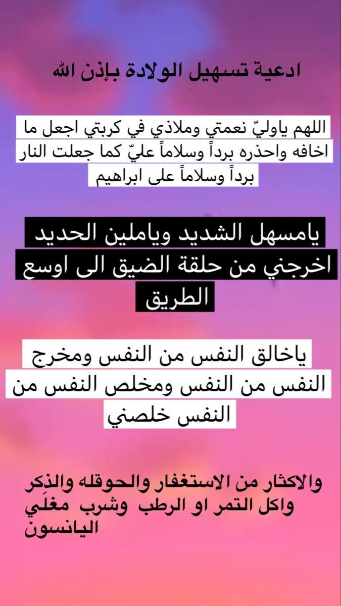 ادعية تسهيل الولادة باذن الله In 2021 Boarding Pass