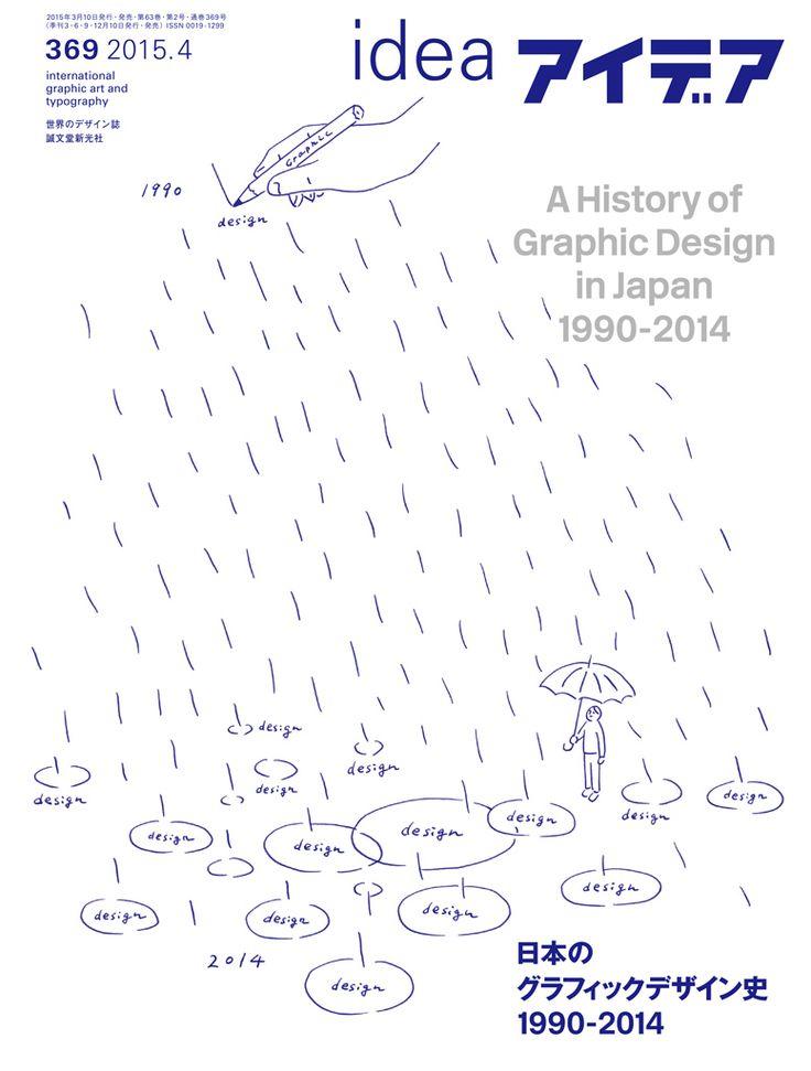 IDEA-369 magazine Japan