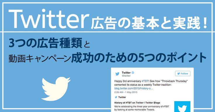 Twitter広告の基本と実践!3つの広告種類と動画キャンペーン成功のための5つのポイント | movieTIMES ムービータイムス
