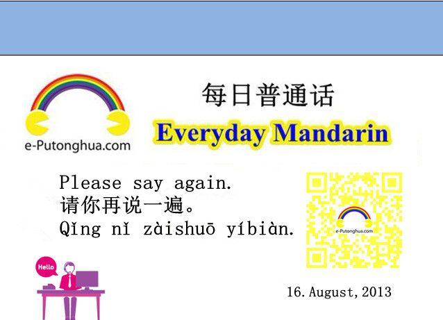 每日普通話 Daily Mandarin Chinese: Please say again. 请你再说一遍。qǐng nǐ zàishuō yíbiàn. www.e-Putonghua.com